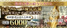 関内SEASIDE~シーサイド~【公式求人・体入情報】 バナー
