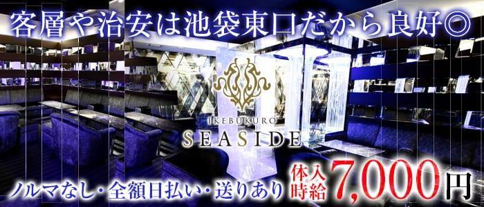 池袋SEASIDE~シーサイド~ バナー