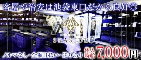 池袋SEASIDE~シーサイド~