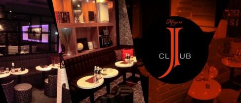 J club~ジェイクラブ~