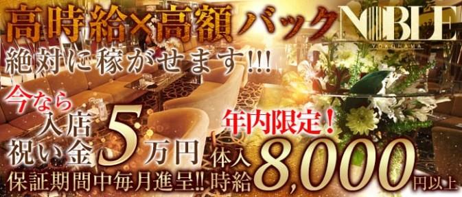 横浜 NOBLE~ノーブル~【公式求人情報】
