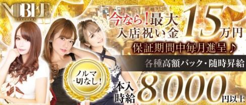 横浜 NOBLE~ノーブル~【公式求人情報】(横浜キャバクラ)の求人・体験入店情報