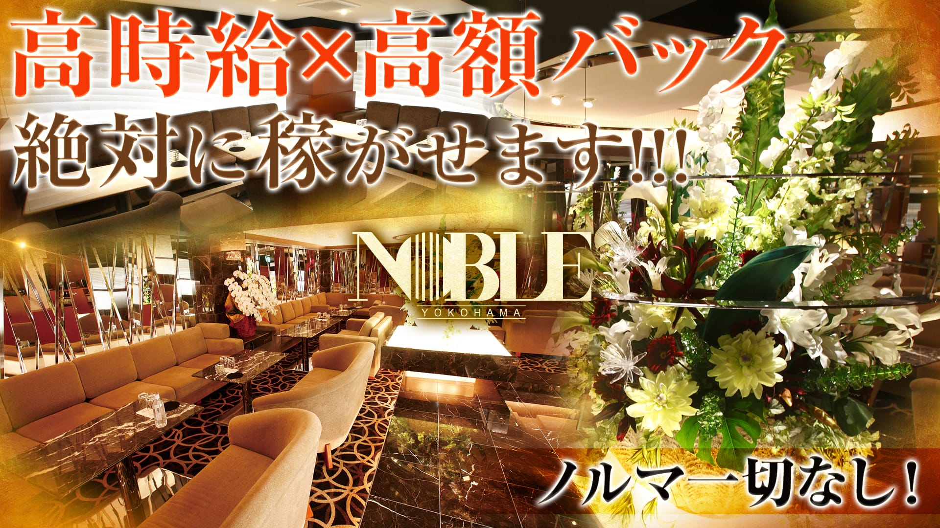 横浜 NOBLE~ノーブル~ 横浜キャバクラ TOP画像