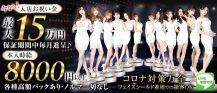 横浜 NOBLE~ノーブル~【公式求人情報】 バナー