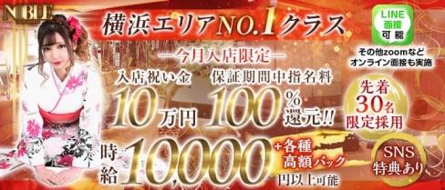横浜 NOBLE~ノーブル~【公式求人・体入情報】(横浜キャバクラ)の求人・バイト・体験入店情報