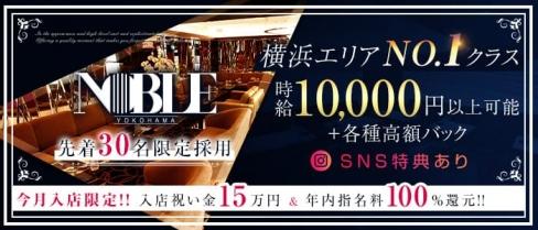 横浜 NOBLE~ノーブル~【公式求人・体入情報】(横浜キャバクラ)の求人・体験入店情報