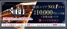 横浜 NOBLE~ノーブル~【公式求人・体入情報】 バナー