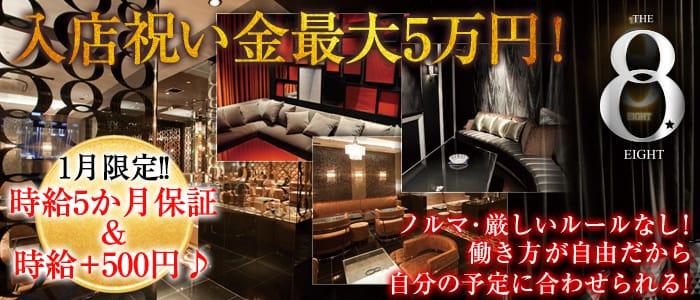 BAR LOUNGE THE EIGHT~バーラウンジ エイト~ 横浜キャバクラ バナー