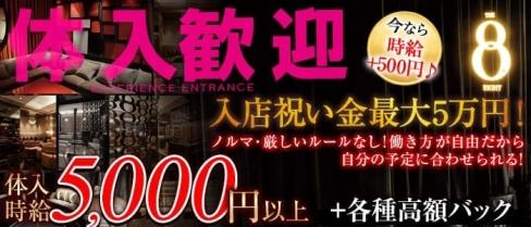 BAR LOUNGE THE EIGHT~バーラウンジ エイト~【公式求人情報】(横浜キャバクラ)の求人・バイト・体験入店情報