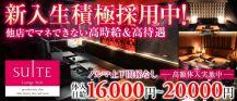 横浜SUITE~スイート~【公式求人情報】 バナー