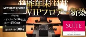 横浜SUITE~スイート~【公式求人情報】