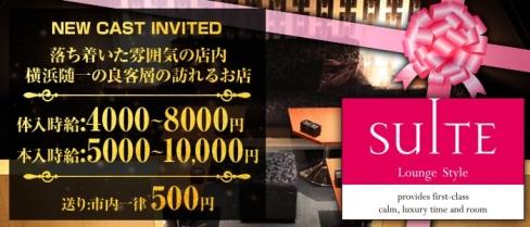 横浜SUITE~スイート~【公式求人情報】(横浜キャバクラ)の求人・体験入店情報