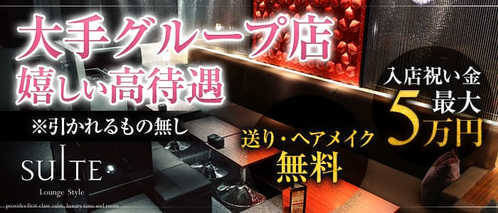 横浜SUITE~スイート~【公式求人情報】(横浜キャバクラ)の求人・バイト・体験入店情報