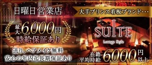 横浜SUITE~スイート~【公式求人・体入情報】(横浜キャバクラ)の求人・体験入店情報