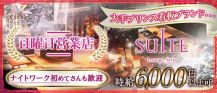 横浜SUITE~スイート~【公式求人・体入情報】 バナー