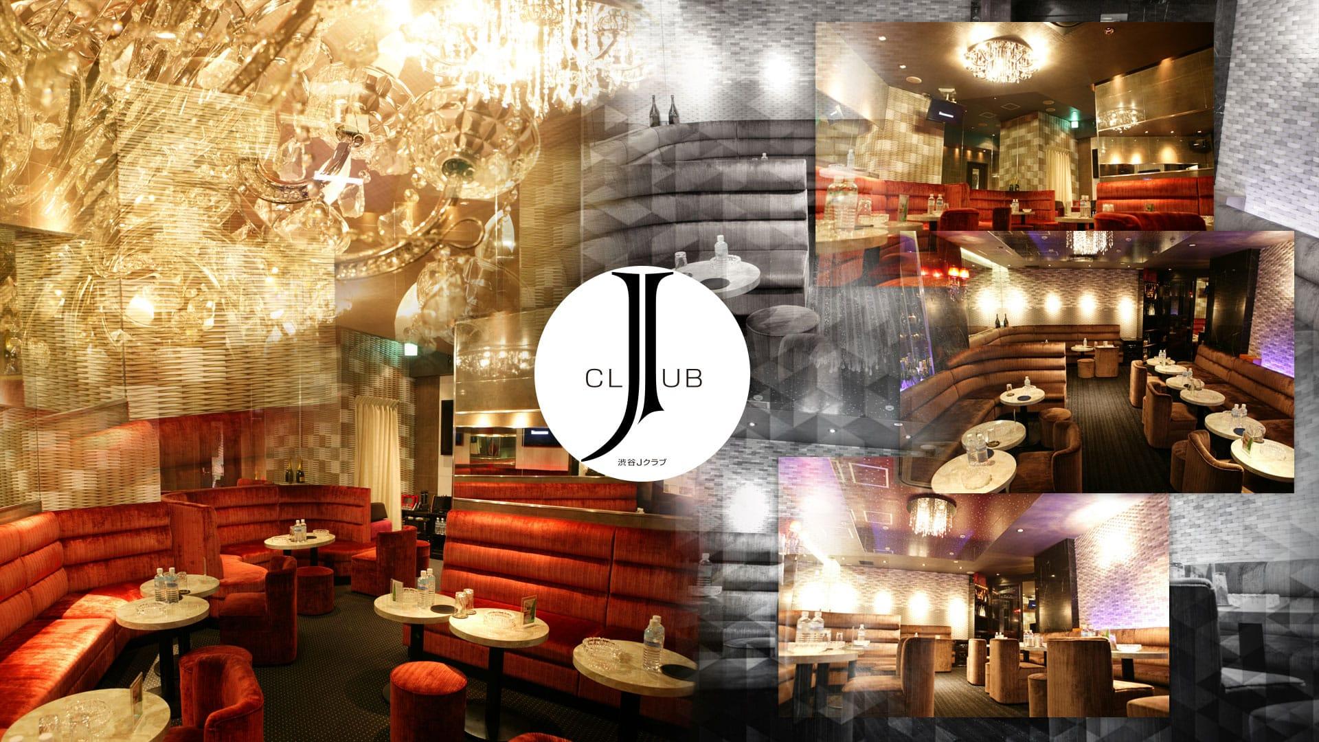 渋谷J CLUB~ジェイクラブ~ TOP画像