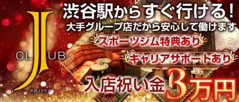 渋谷J CLUB~ジェイクラブ~【公式求人情報】(渋谷キャバクラ)の求人・バイト・体験入店情報