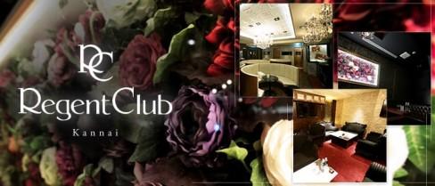 Regent Club Kannai~リージェントクラブ~