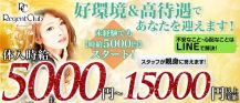 Regent Club Kannai~リージェントクラブ~【公式求人情報】 バナー
