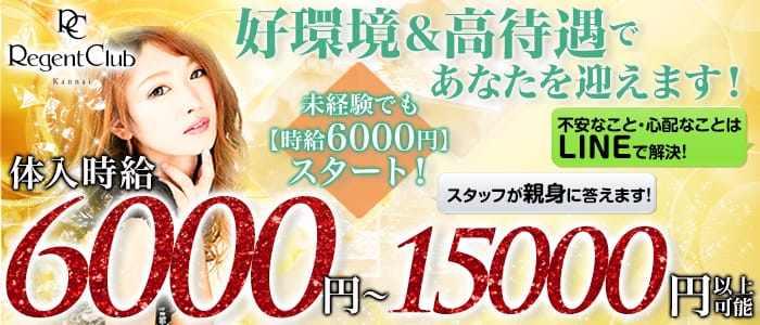 Regent Club Kannai~リージェントクラブ~ 関内キャバクラ バナー