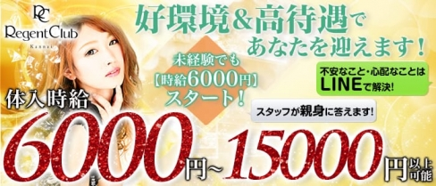 Regent Club Kannai~リージェントクラブ~【公式求人情報】(関内キャバクラ)の求人・バイト・体験入店情報