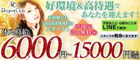 Regent Club Kannai~リージェントクラブ~【公式求人情報】
