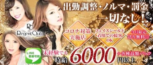 Regent Club Kannai~リージェントクラブ~【公式求人情報】(関内キャバクラ)の求人・体験入店情報