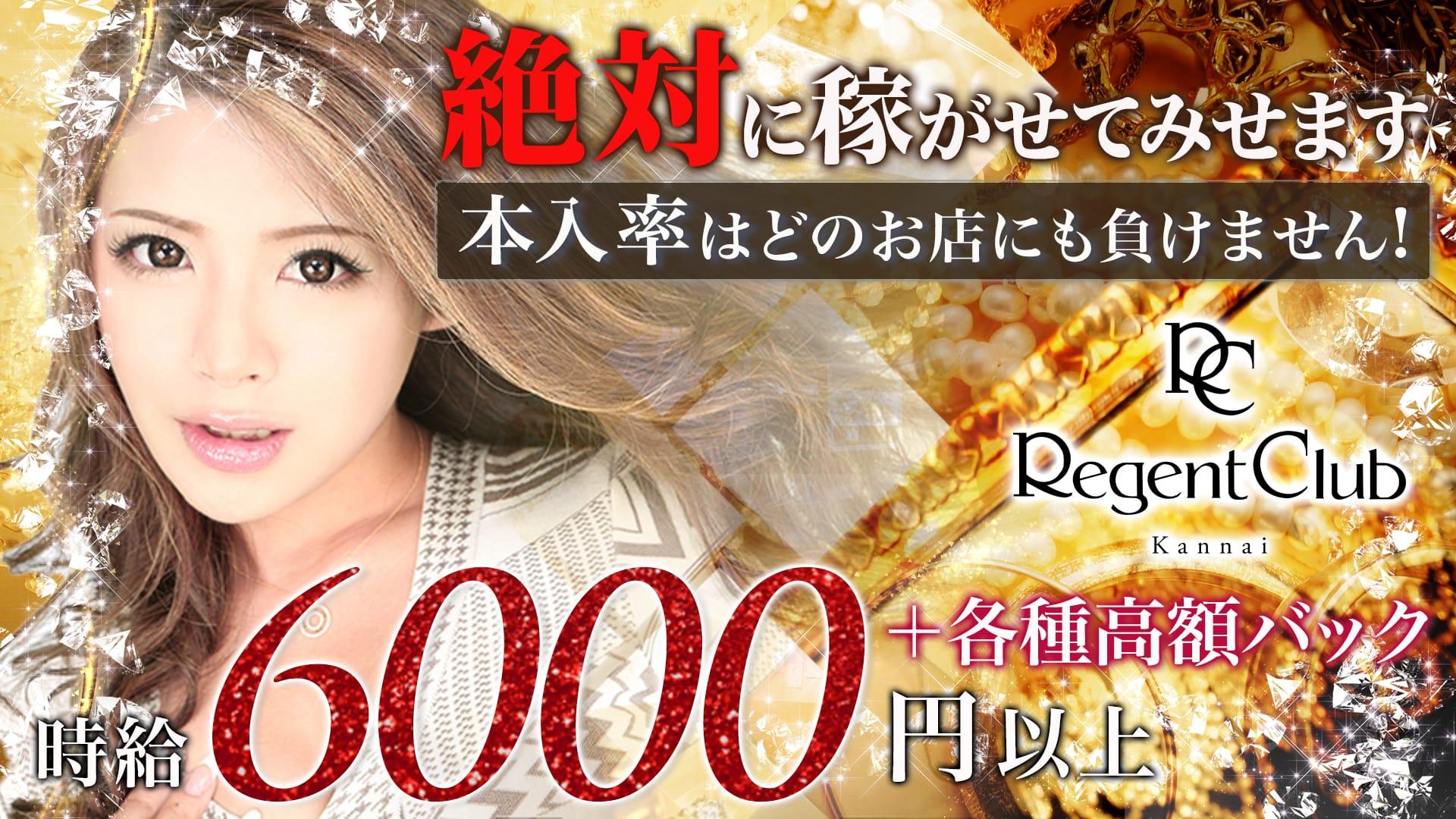 Regent Club Kannai~リージェントクラブ~ 関内キャバクラ TOP画像