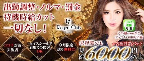 Regent Club Kannai~リージェントクラブ~【公式求人・体入情報】(関内キャバクラ)の求人・バイト・体験入店情報
