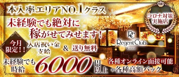 Regent Club Kannai~リージェントクラブ~【公式求人・体入情報】 関内キャバクラ バナー