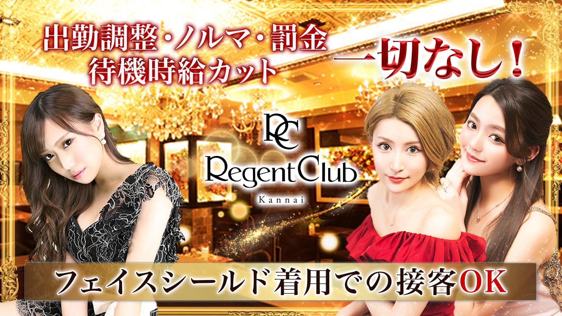 Regent Club Kannai~リージェントクラブ~【公式求人・体入情報】 関内キャバクラ TOP画像