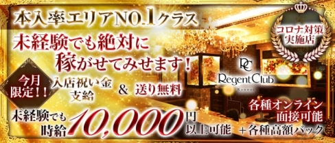 Regent Club Kannai~リージェントクラブ~【公式求人・体入情報】(関内キャバクラ)の求人・体験入店情報