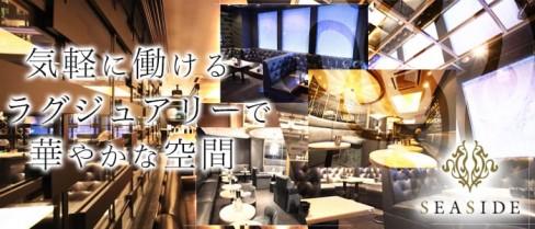 新横浜SEASIDE~シーサイド~
