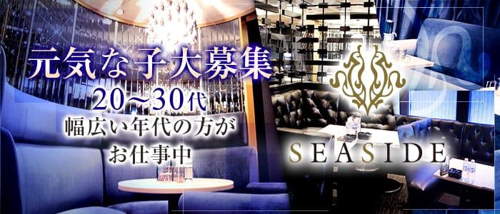 新横浜SEASIDE~シーサイド~ バナー