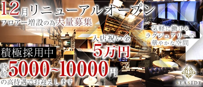 新横浜SEASIDE~シーサイド~ 新横浜キャバクラ バナー