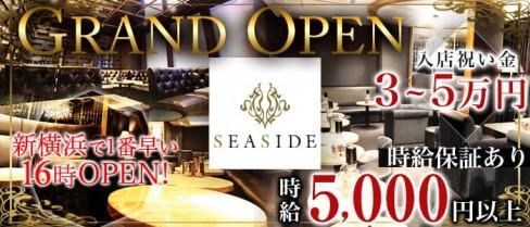 新横浜SEASIDE~シーサイド~【公式求人情報】(新横浜キャバクラ)の求人・バイト・体験入店情報