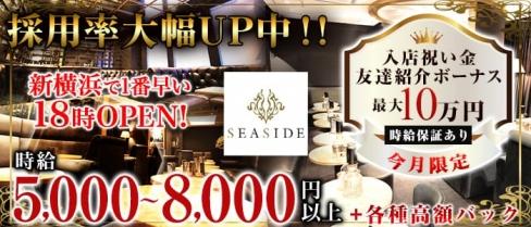 新横浜SEASIDE~シーサイド~【公式求人情報】(新横浜キャバクラ)の求人・体験入店情報