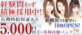 新横浜SEASIDE~シーサイド~【公式求人情報】