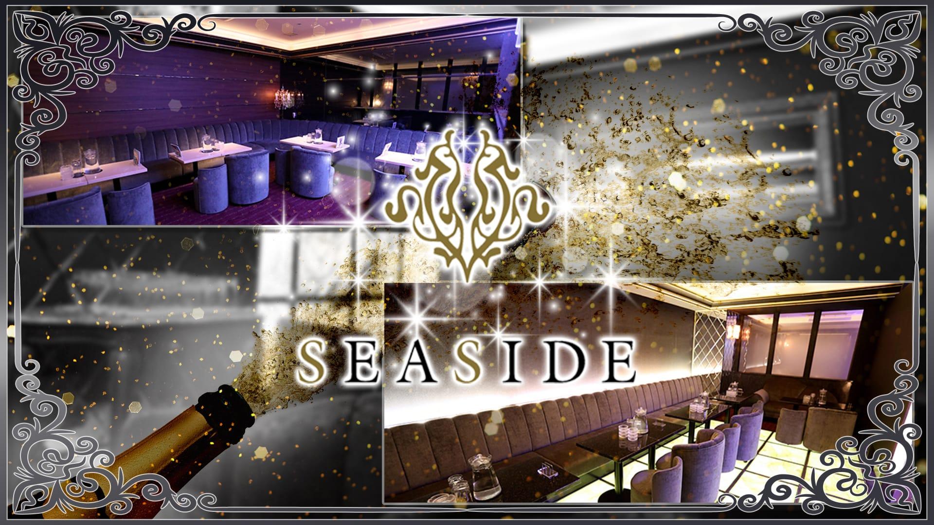 新横浜SEASIDE~シーサイド~ 新横浜キャバクラ TOP画像