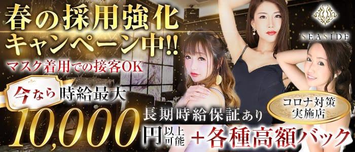 新横浜SEASIDE~シーサイド~【公式求人・体入情報】 新横浜キャバクラ バナー
