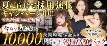 新横浜SEASIDE~シーサイド~【公式求人・体入情報】 バナー