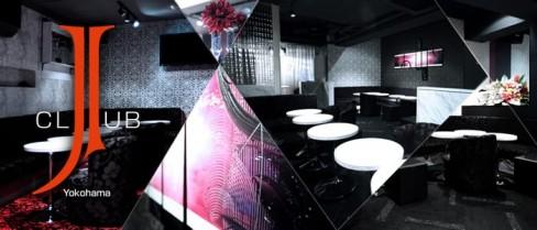 横浜J Club~ジェイクラブ~