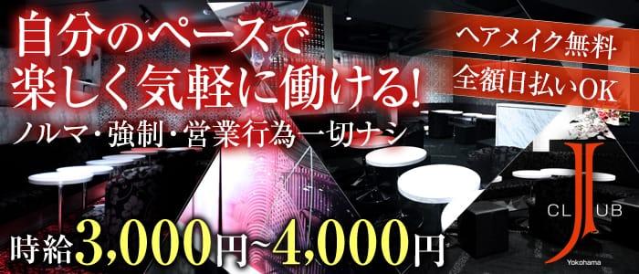 横浜J Club~ジェイクラブ~ バナー