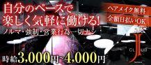横浜J Club~ジェイクラブ~【公式求人情報】 バナー