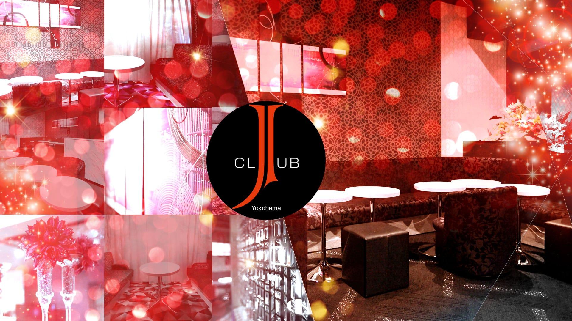 横浜J Club~ジェイクラブ~ TOP画像