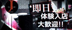 横浜J Club~ジェイクラブ~ 即日体入募集バナー