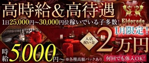 YOKOHAMA Eldorado~エルドラド~【公式求人情報】(横浜キャバクラ)の求人・バイト・体験入店情報