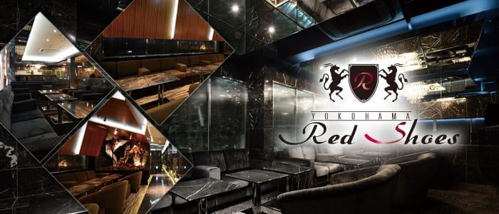 横浜Red Shoes~レッドシューズ~ バナー