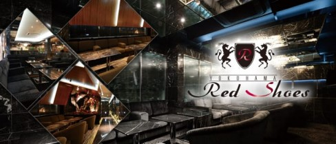 横浜Red Shoes~レッドシューズ~