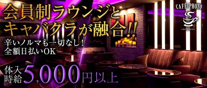 CAFE PHOTO~カフェ フォト~ バナー